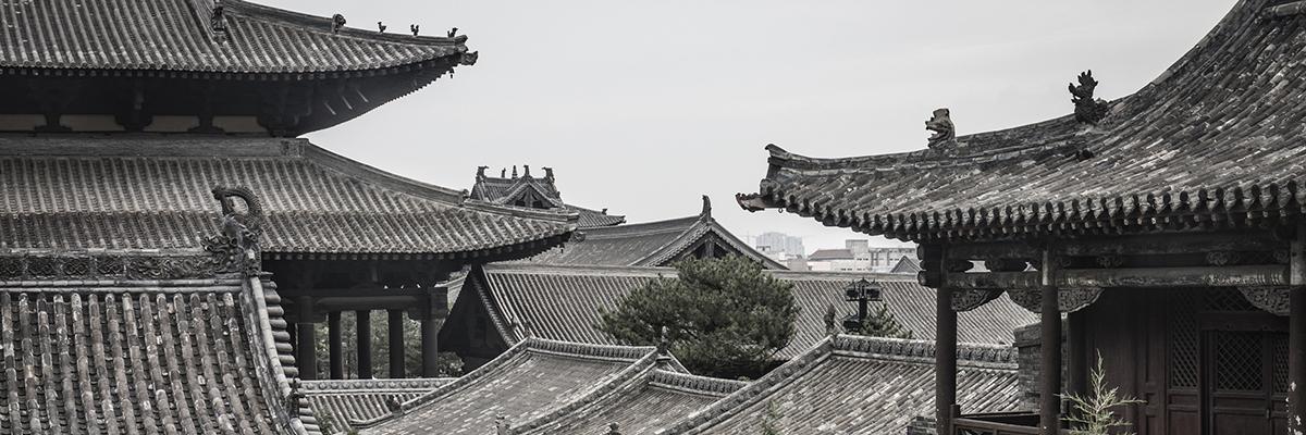 중국 전통가옥
