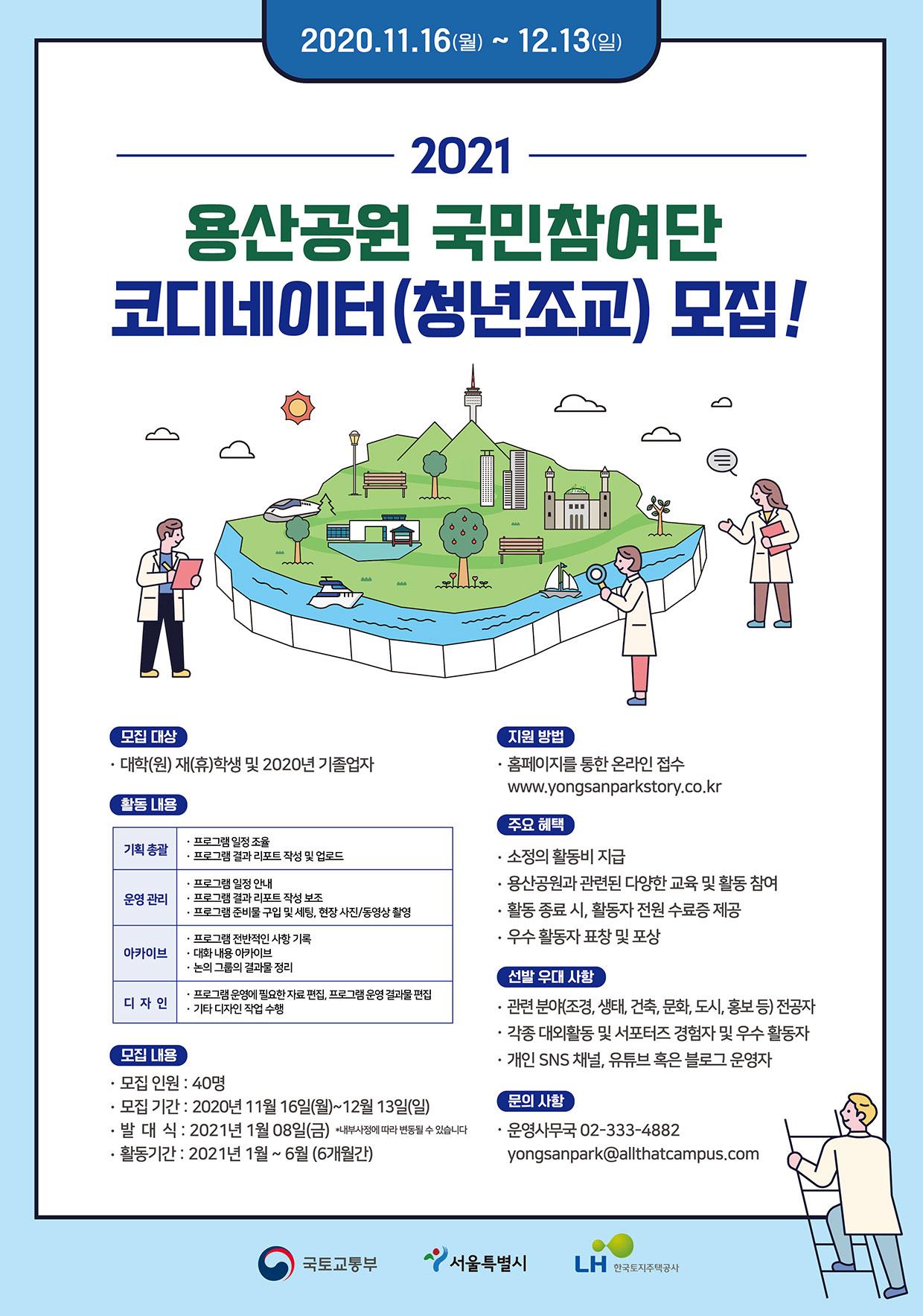 용산공원 국민참여단 청년 코디네이터(청년조교) 모집 안내